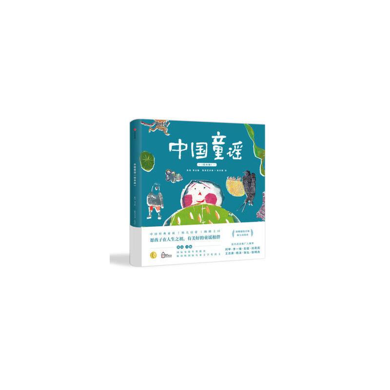 中国童谣(绘本版)