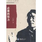 【新书店正版】必要的张力吕品田9787562439653重庆大学出版社
