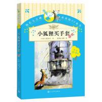 小狐狸买手套 日] 新美南吉,周龙梅,彭懿 人民文学出版社 9787020107278