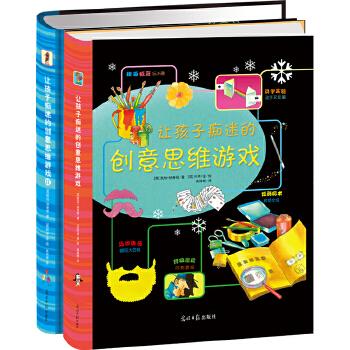 让孩子痴迷的创意思维游戏(共2册) 英国Usborne出版社40年精选儿童读物。用趣味引导法激发孩子的学习力、洞察力、逻辑力、专注力及动手能力,培养孩子缜密思考的习惯。奇妙的创造没有界限,成就脑洞大开的思维游戏。(双螺旋童书馆)