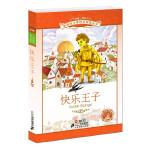 快乐王子 新课标小学语文阅读丛书彩绘注音版 (第十一辑)