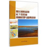 鄂尔多斯盆地长7致密油成藏机理与富集规律