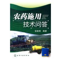农药施用技术问答 徐映明著 9787122055064