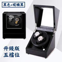 手表自动摇表器机械表上链表盒晃表单表盒子转表器摇摆 5档位升级版 黑色+碳纤黑2表位 插电/电池