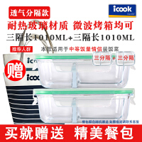 20180520141925129带分隔玻璃碗饭盒微波炉耐热分格便当盒保鲜盒大容量三格