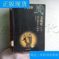 【二手旧书9成新】中国审美文化史.秦汉魏晋南北朝卷---[ID:466565][%#245E3%#]---[