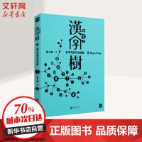 汉字树 6 京华出版社
