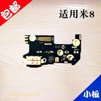 适用于小米8 尾插小板 米8 送话器 USB充电接口Mi 8副板8话筒小板 麦克风 手机配件 适用【米8尾插小板】