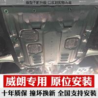 威朗发动机护板专用威朗底盘护板19款别克威朗发动机下护板新