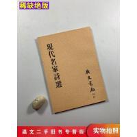 【二手九成新】现代名家诗选1982年8月初版大32开平装本佚名广文书局