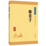 韩非子(中华经典藏书・升级版)