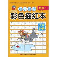 猫和老鼠 幼小衔接 彩色描红本・数字1