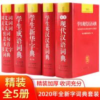 学生新华字典套装全5册现代汉语英汉汉英多功能工具书 小学生成语词典大全同义词