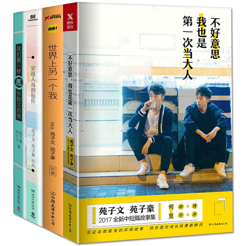 苑子豪&苑子文作品集(共4册):不好意思,我也是第一次当大人+世界上另一个我+穿越人海拥抱你+我们都一样,年轻又彷徨
