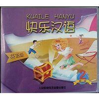原装正版 快乐汉语(第二版) 第二册(英语版) 2CD 教学教辅 汉语学习 标准语音 社交用语 车载CD