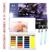 随身透明水彩绘具 W-18固体水彩颜料套装 18色装