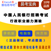 2020年中国人民银行招聘考试(行政职业能力测验)易考宝典题库章节练习模拟试卷非教材