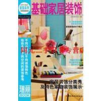 【二手旧书9成新】瑞丽BOOK:基础家居装饰. /北京《瑞丽》杂志社编著 中国轻工业出