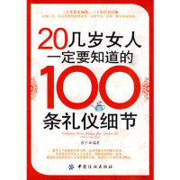 【旧书二手书9成新】20几岁女人要知道的100条礼仪细节 茜子著 9787506463638 中国纺织出版社