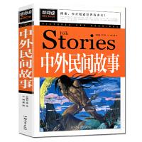中国中外民间故事大全 五年级正版必读非洲欧洲外国民间故事精选上册 教育部统编