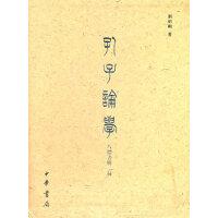 孔子论学八体书册二种(精装)