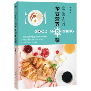 全家爱吃的花式营养早餐