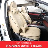 长城魏派WEY VV7S座垫VV7C专车专用四季通用坐垫VV7全包围车座套SN5637
