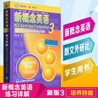 【速发】朗文外研社 新概念英语3:第三册 练习详解