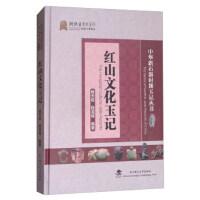 红山文化玉记 杨天佑,程龙保 9787562956099睿智启图书