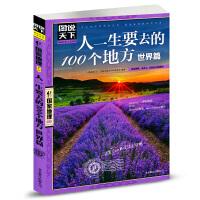 图说天下国家地理系列人一生要去的100个地方世界篇 旅游指南 自助旅游攻略图书要看的旅行梦想清单 畅销书籍