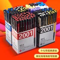 文正圆珠笔 批发黑色圆珠笔蓝色圆珠笔红色圆珠笔芯教师用0.7mm笔芯学生按动原子笔 学生办公用圆珠笔 油笔