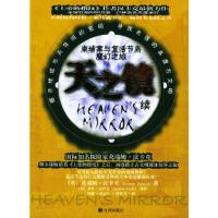 【新书店正版】天之镜(续) (英)汉卡克,周健,刘世平 九洲图书出版社 9787801149817