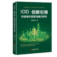 IOD・创新引领:科技城市实践与能力评价