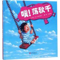 噗!�秋千,(日)�木典丈 文�D;�S婷婷 �g,北京�合出版公司【正版�F�】