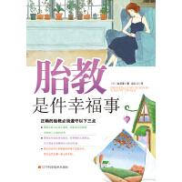 胎教是件幸福事(畅销韩国多年,以故事的形式讲述夫妻的胎教历程,借胎儿之口讲解胎儿的成长过程。不一样的胎教书给人不一样的胎教体验)