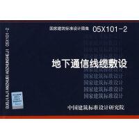 05X101-2地下通信线缆敷设―电气专业 中国建筑标准设计研究院组织 编制 中国计划出版社