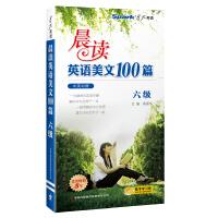 星火英语六级晨读英语美文100篇(6级中英对照)书 阎丽华 正版