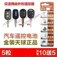 4S店用 雪佛兰科帕奇SUV汽车遥控器钥匙纽扣电池原装CR1620