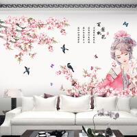 古代美女墙纸桃花装饰墙贴自粘中国风卧室客厅电视沙发背景墙贴画 桃花美女 超大