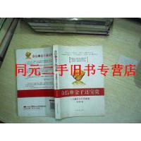【二手旧书九成新】自信比金子还宝贵 。、 /韩三奇 著 中国方正出版社