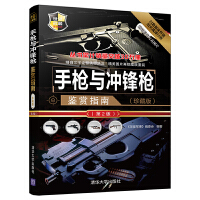 正版现货 世界武器鉴赏系列:与冲锋枪鉴赏指南(珍藏版)(第2版)