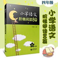 小学语文阶梯阅读80篇 四年级 小学生课外阅读辅导用书