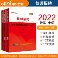 中公教育2020教师招聘考试中学套装:教育理论基础知识中学(教材+历年真题)(全新升级)2本套
