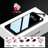 大容量自带线充电宝20000毫安石墨烯快充移动电源专用华为oppo小米vivo苹果8手机通用女