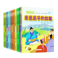(13册)中国儿童文学古代寓言故事全套+三十六计哪吒的故事适合孩子阅读的绘本6-7-8-9岁小学必读童话古代民俗寓言 哪咤闹海故事书儿童图