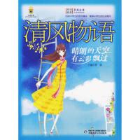 【二手旧书9成新】 清风物语:晴朗的天空有云彩飘过/男孩女孩皇冠新星文学系列丛书罗英中国少年儿童出版社