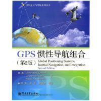 【二手旧书9成新】GPS惯性导航组合(第2版) 格雷沃尔,陈军 电子工业出版社 9787121