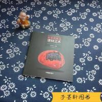 【旧书二手书9成新】桂林鸡血玉 雕刻艺术 /东方舟 中国旅游出版社