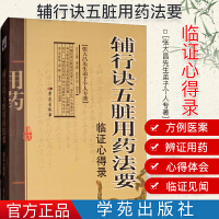 张大昌先生弟子个人专著―辅行诀五脏用药法要-临证心得录 衣之镖 著 学苑出版社