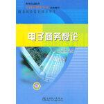 高等职业教育经济管理类专业规划教材 电子商务概论